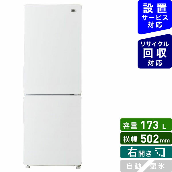ハイアール Haier JR-NF173B-W 冷蔵庫 Haier Global Series ホワイト [2ドア /右開きタイプ /173L][一人暮らし 新生活 新品 小型 設置 冷蔵庫]