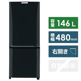 三菱 Mitsubishi Electric MR-P15D-B 冷蔵庫 Pシリーズ サファイアブラック [2ドア /右開きタイプ /146L][一人暮らし 新生活 新品 小型 設置 冷蔵庫]
