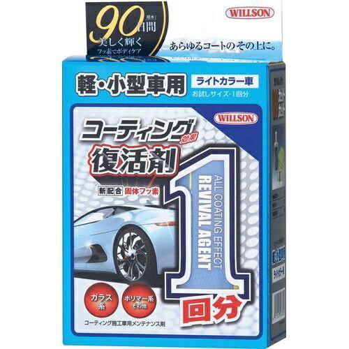 ウィルソン コーティング効果復活剤1回分 軽小型車用 ライトカラー 01297