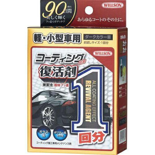 ウィルソン コーティング効果復活剤1回分 軽小型車用 ダークカラー 01298