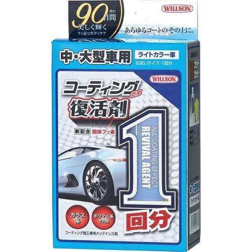 ウィルソン コーティング効果復活剤1回分 中大型車用 ライトカラー 01299