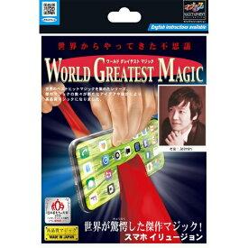 テンヨー ワールド グレイテスト マジック スマホ イリュージョン