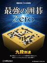 アンバランス UNBALANCE 最強の囲碁Zero [Windows用][IZG411]