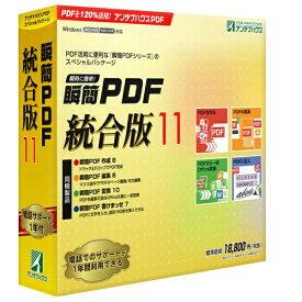 アンテナハウス Antenna House 瞬簡PDF 統合版 11 [Windows用]