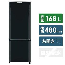 三菱 Mitsubishi Electric MR-P17D-B 冷蔵庫 Pシリーズ サファイアブラック [2ドア /右開きタイプ /168L][一人暮らし 新生活 新品 小型 設置 冷蔵庫]