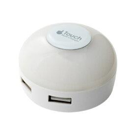ミヨシ MIYOSHI LEDライト搭載スマホ用USB充電コンセントアダプタ 3.4A 白電球色 IPA-34LLD/WH ホワイト