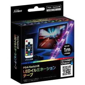 アクラス PS4/Switch用LEDイルミネーションテープ1m SASP-0486【PS4/Switch】