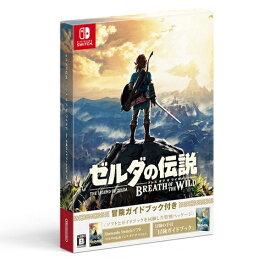 任天堂 Nintendo ゼルダの伝説 ブレス オブ ザ ワイルド 〜冒険ガイドブック付き〜[ニンテンドースイッチ ソフト]【Switch】