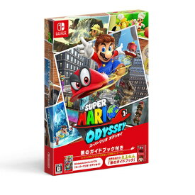 任天堂 Nintendo スーパーマリオ オデッセイ 〜旅のガイドブック付き〜[ニンテンドースイッチ ソフト]【Switch】