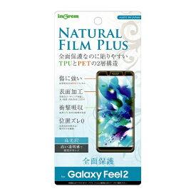 イングレム Ingrem Galaxy Feel2 フィルム TPU PET 高光沢 フルカバー IN-GAL2FT/NPUC