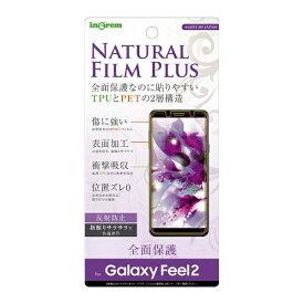 イングレム Ingrem Galaxy Feel2 フィルム TPU PET 反射防止 フルカバー IN-GAL2FT/NPUH