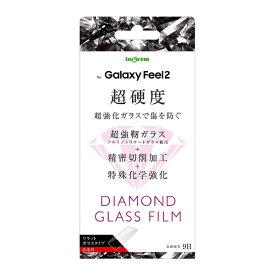 イングレム Ingrem Galaxy Feel2 ダイヤモンドガラスフィルム 9H アルミノシリケート 光沢 IN-GAL2FA/DCG