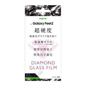イングレム Ingrem Galaxy Feel2 ダイヤモンド ガラスフィルム 9H アルミノシリケート 反射防止 IN-GAL2FA/DHG