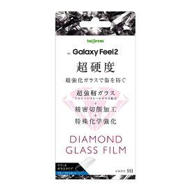 イングレム Ingrem Galaxy Feel2 ダイヤモンド ガラスフィルム 9H アルミノシリケート ブルーライトカット IN-GAL2FA/DMG