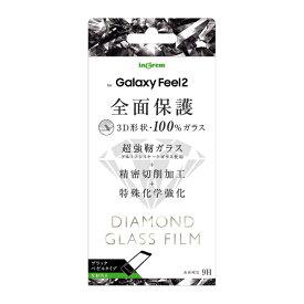 イングレム Ingrem Galaxy Feel2 ダイヤモンド ガラスフィルム 3D 9H アルミノシリケート 全面保護 反射防止 /ブラック IN-GAL2RFG/DHB ブラック