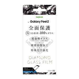 イングレム Ingrem Galaxy Feel2 ダイヤモンド ガラスフィルム 3D 9H アルミノシリケート 全面保護 ブルーライトカット /ブラック IN-GAL2RFG/DMB ブラック