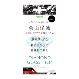 イングレム Ingrem AQUOS sense 2 ダイヤモンド ガラスフィルム 3D 9H アルミノシリケート 全面保護 光沢 ソフトフレーム/ホワイト/ホワイト IN-AQSE2FSG/DCW ホワイト