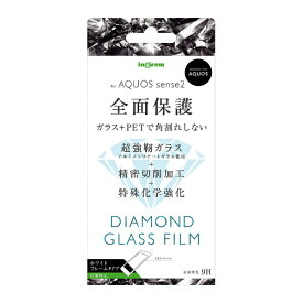 イングレム Ingrem AQUOS sense 2 ダイヤモンド ガラスフィルム 3D 9H アルミノシリケート 全面保護 反射防止 ソフトフレーム/ホワイト/ホワイト IN-AQSE2FSG/DHW ホワイト