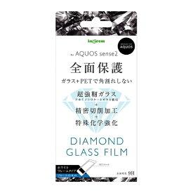 イングレム Ingrem AQUOS sense 2 ダイヤモンド ガラスフィルム 3D 9H アルミノシリケート 全面保護 ブルーライトカット ソフトフレーム/ホワイト/ホワイト IN-AQSE2FSG/DMW ホワイト