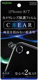 イングレム Ingrem iPhone SE(第2世代)4.7インチ/ iP 8/7 カメラレンズ保護フィルム 光沢 IN-P7SFT/CA