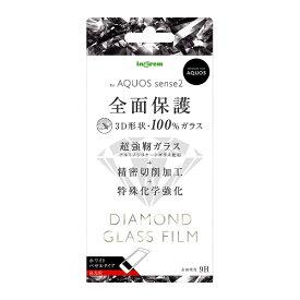 イングレム Ingrem AQUOS sense 2 ダイヤモンド ガラスフィルム 3D 9H アルミノシリケート 全面保護 光沢 /ホワイト/ブラック IN-AQSE2RFG/DCW ブラック
