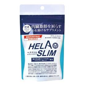 ステップワールド STEPWORLD HELASLIM(ヘラスリム)機能性表示食品【wtcool】