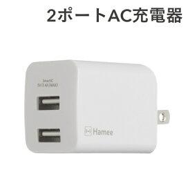 HAMEE ハミィ Smart IC搭載 2ポート スマホ用USB充電コンセントアダプタ 276-896013 ホワイト