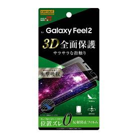 レイアウト rayout Galaxy Feel2 フィルム TPU フルカバー 衝撃吸収