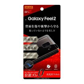 レイアウト rayout Galaxy Feel2 フィルム 背面 TPU 衝撃吸収