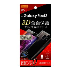レイアウト rayout Galaxy Feel2 フィルム TPU 衝撃吸収 前面+背面