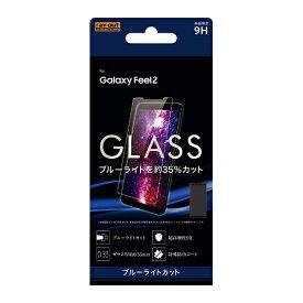 レイアウト rayout Galaxy Feel2 ガラス 9H ソーダガラス