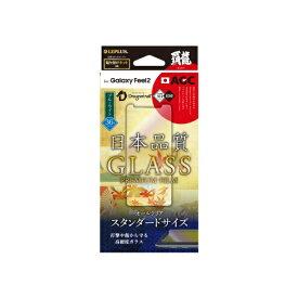 MSソリューションズ Galaxy Feel2 ガラスフィルム 覇龍 0.33mm