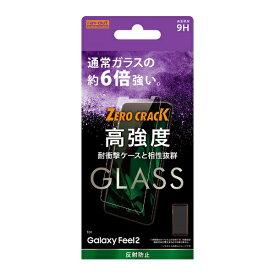 レイアウト rayout Galaxy Feel2 ガラス 9H アルミノシリケート