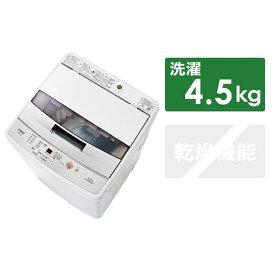 AQUA アクア AQW-S45G-W 全自動洗濯機 ホワイト [洗濯4.5kg /乾燥機能無 /上開き][一人暮らし 新生活 新品 小型 設置 洗濯機]