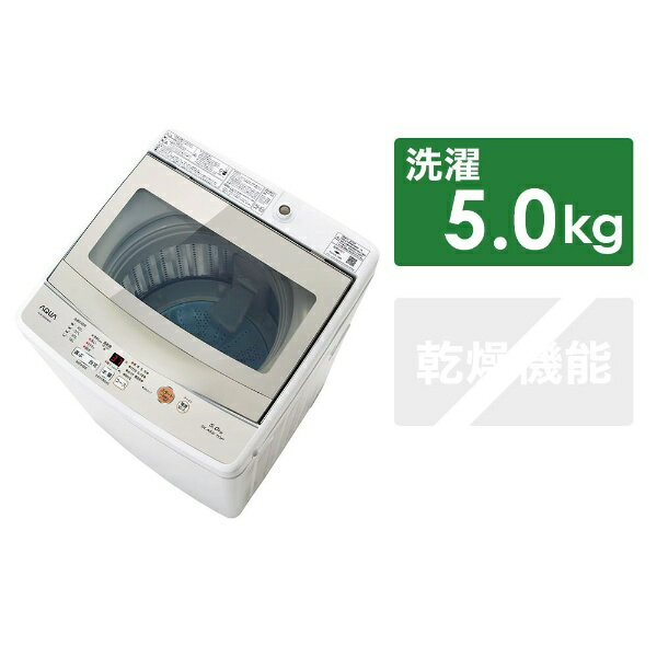 AQUA アクア AQW-GS50G-W 全自動洗濯機 ホワイト [洗濯5.0kg /乾燥機能無 /上開き][一人暮らし 新生活 新品 小型 設置 洗濯機]