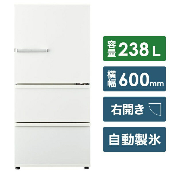 AQUA アクア 《基本設置料金セット》AQR-SV24H-W 冷蔵庫 SVシリーズ アンティークホワイト [3ドア /右開きタイプ /238L][AQRSV24H_W]
