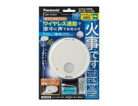 パナソニック Panasonic 「けむり当番薄型2種」 (電池式・ワイヤレス連動親器・あかり付)(警報音・音声警報機能付) SHK74101P