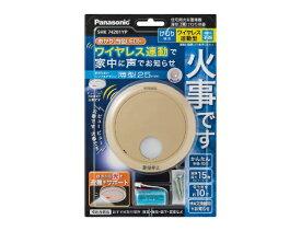 パナソニック Panasonic 「けむり当番薄型2種」 (電池式・ワイヤレス連動子器・あかり付)(警報音・音声警報機能付)(和室色) SHK74201YP