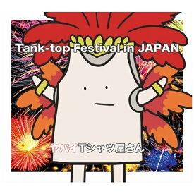 ユニバーサルミュージック ヤバイTシャツ屋さん/ Tank-top Festival in JAPAN 初回限定盤【CD】
