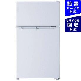 ハイアール Haier 冷蔵庫 Joy Series ホワイト JR-N85C-W [2ドア /右開きタイプ /85L][冷蔵庫 一人暮らし JRN85C]【zero_emi】