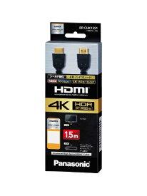 パナソニック Panasonic 【ビックカメラグループオリジナル】1.5m[HDMI ⇔ HDMI] 4K対応 HDMIケーブル RP-CHK15S1-K ブラック [1.5m /HDMI⇔HDMI /スタンダードタイプ]【point_rb】