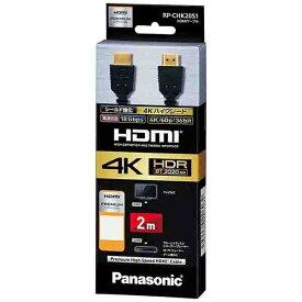 パナソニック Panasonic 【ビックカメラグループオリジナル】HDMIケーブル ブラック RP-CHK20S1-K [2m /HDMI⇔HDMI /スタンダードタイプ][RPCHK20K]【point_rb】