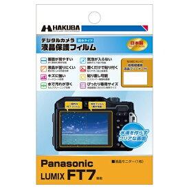 ハクバ HAKUBA 液晶保護フィルム 親水タイプ パナソニック Panasonic LUMIX FT7 専用 DGFH-PAFT7