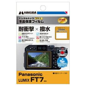 ハクバ HAKUBA 液晶保護フィルム 耐衝撃撥水 パナソニック Panasonic LUMIX FT7 専用 DGFS-PAFT7