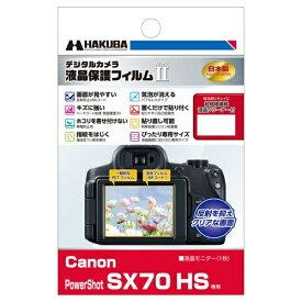 ハクバ HAKUBA 液晶保護フィルムMarkII キヤノン Canon PowerShot SX70 HS 専用 DGF2-CASX70