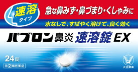 【第(2)類医薬品】パブロン鼻炎速溶錠EX(24錠)〔鼻炎薬〕大正製薬