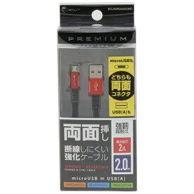 バウト BAUT 両面micro USBケーブル 2A 2.0m RD