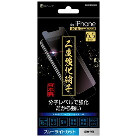 ティ・レイズ TR Company iPhone XS Max 6.5インチ対応 2度強化2Dガラス(ブルーライトカット)