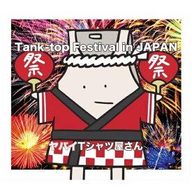 ユニバーサルミュージック ヤバイTシャツ屋さん/ Tank-top Festival in JAPAN 通常盤【CD】