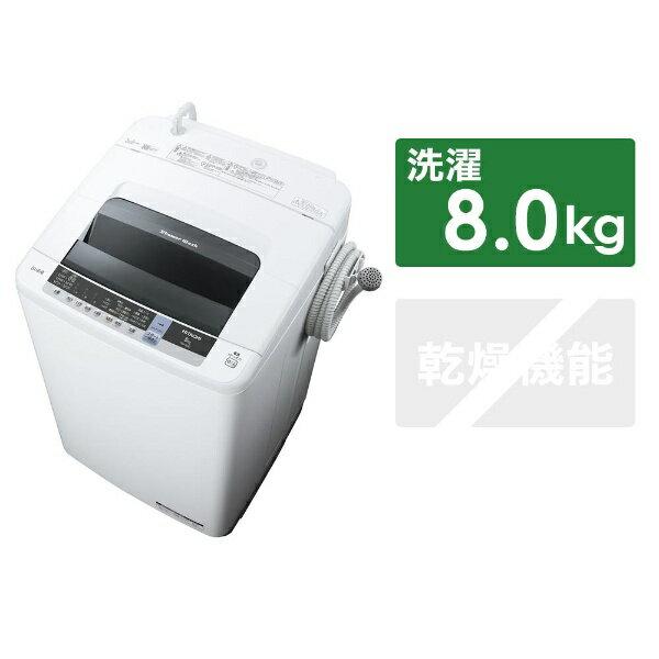 日立 HITACHI NW-80C 全自動洗濯機 NWシリーズ ピュアホワイト [洗濯8.0kg /乾燥機能無 /上開き][NW-80C-W NW80C 洗濯機 8kg ]